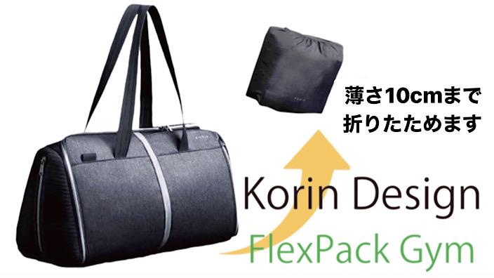 KORIN(DESIGN) / コリン FlexPack GYM